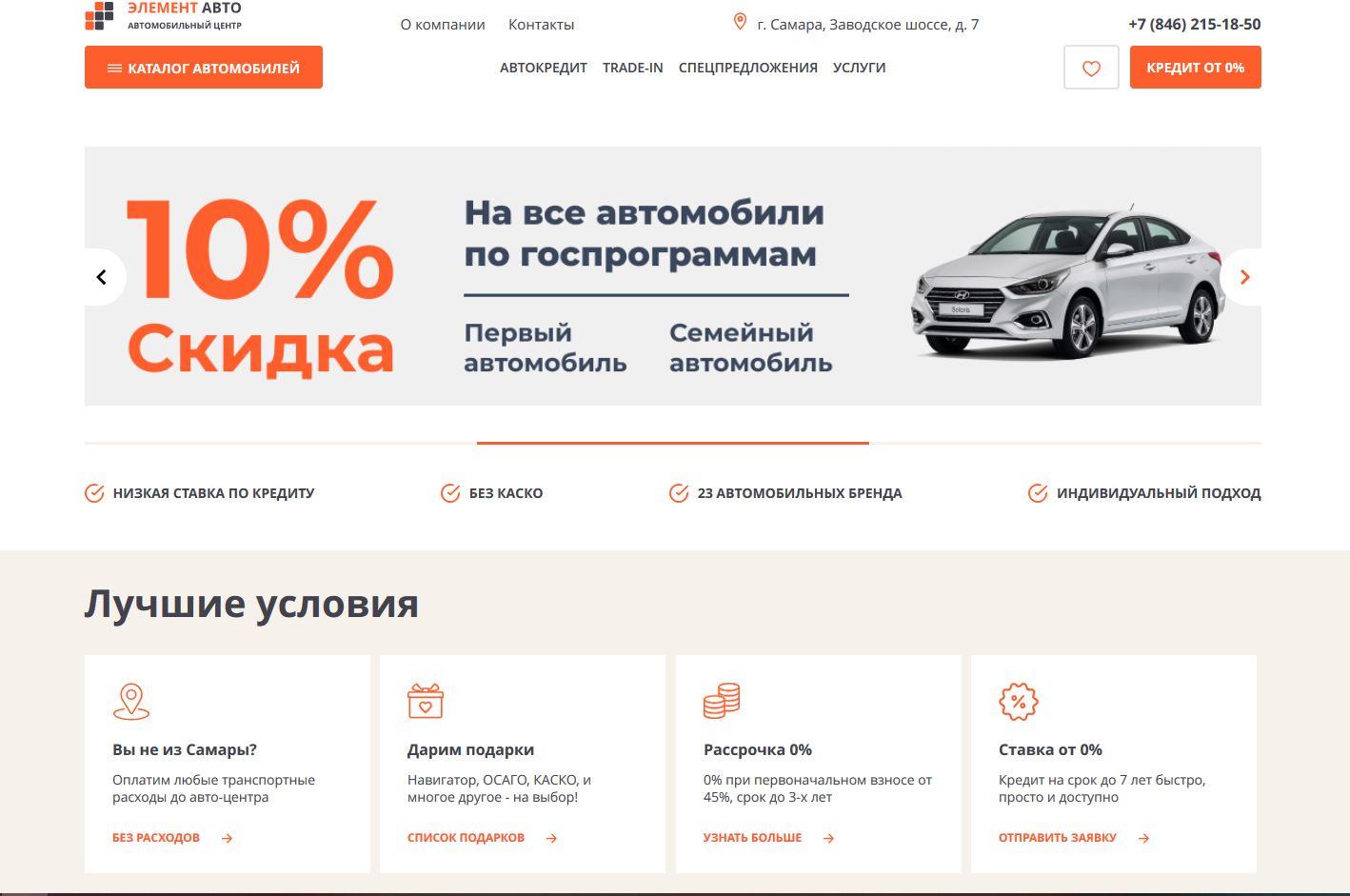 Автоцентр Элемент Авто