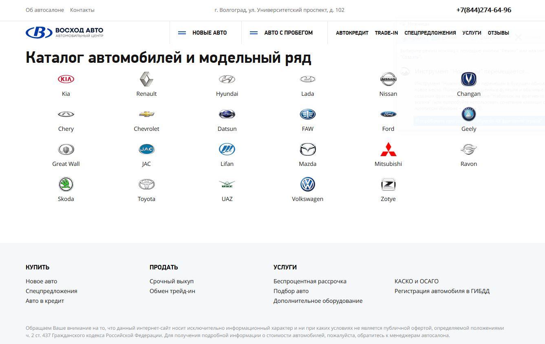 Автосалон Восход