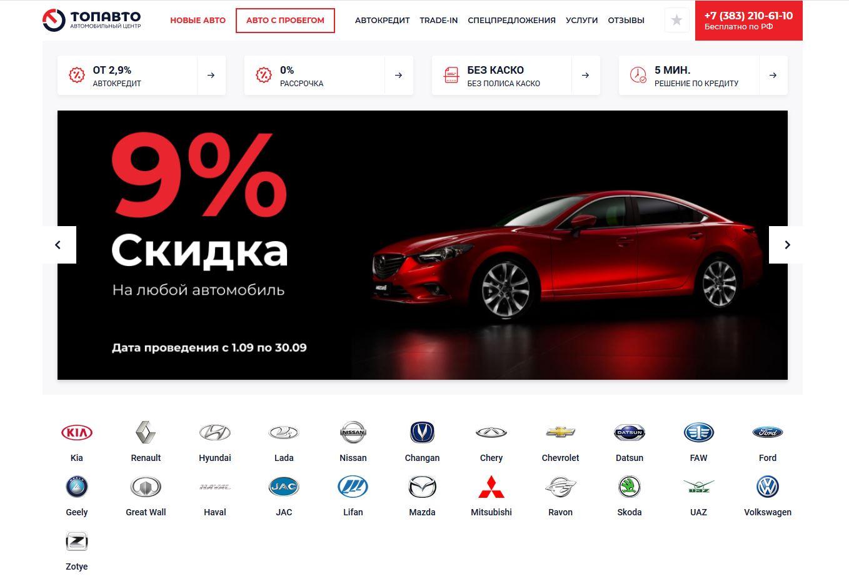 Автомобильный Центр ТОПАВТО